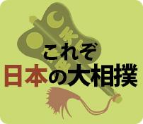 これぞ日本の大相撲